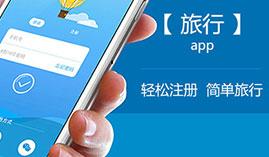 UI设计作品旅行app